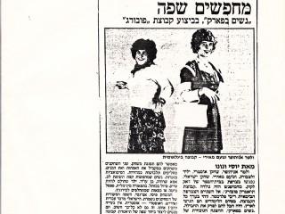 נשים בפארק (עיתונות)