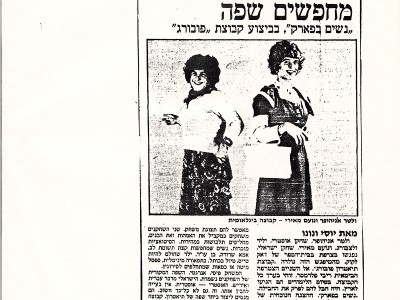 Frauen im Park (Hebräisch)