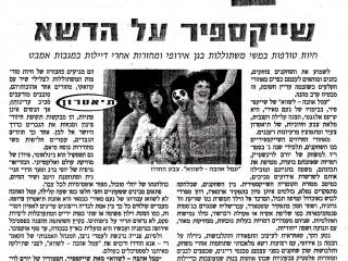 Verlorene Liebesmüh (Hebräisch)
