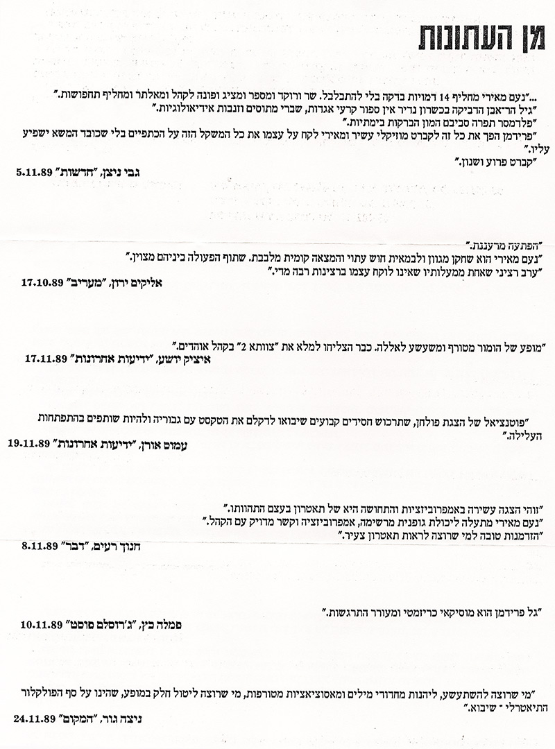 RAPUNZELS SHOW (HEBRÄISCH)