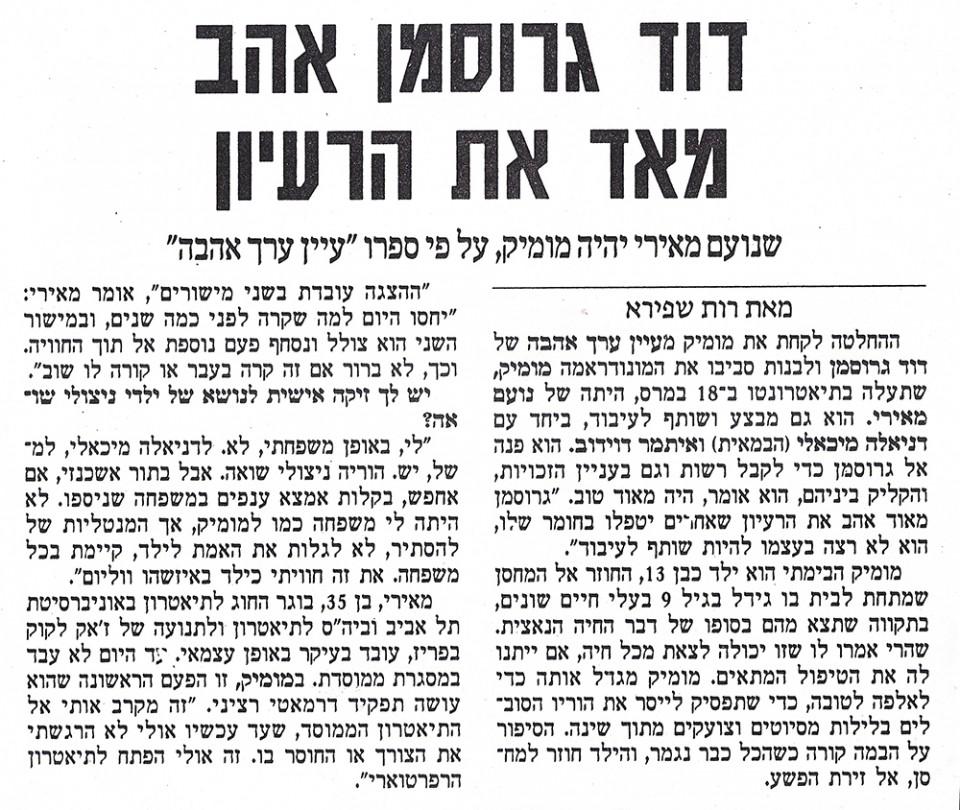 Momik (Hebräisch)
