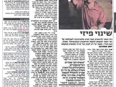 Haguf Theater (Hebräisch)