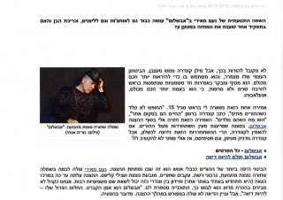 Avshalom (Hebräisch)