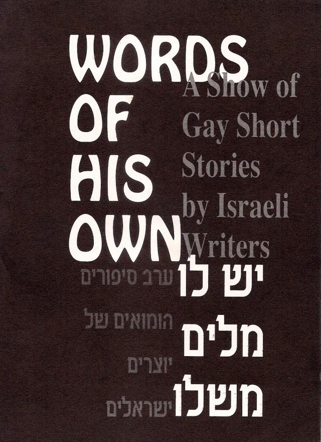 יש לו מילים משלו,  1996-7