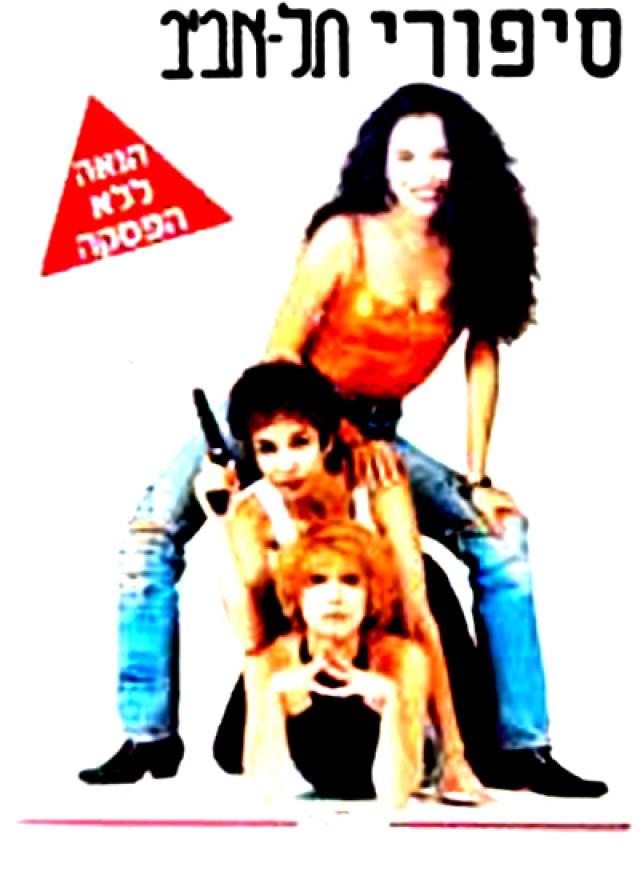 Tel Aviver Geschichten Operation Cat, 1992