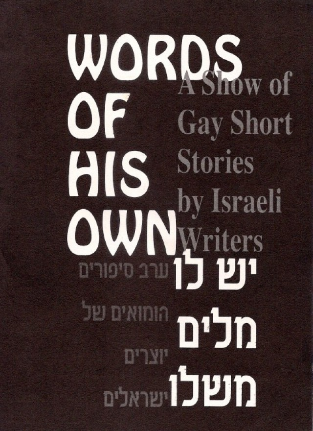 Words of His Own, 1996-97